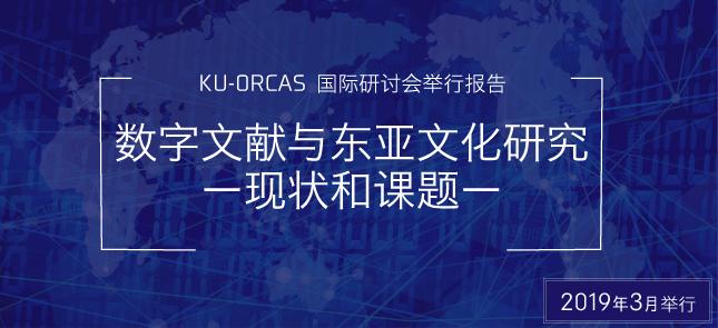 2019年KU-ORCAS国际研讨会报告
