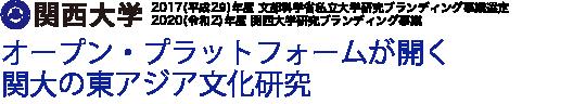 関西大学アジア・オープン・リサーチセンター「KU-ORCAS」