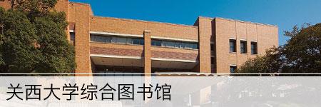 Kansai University Library
