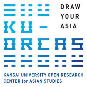 Kansai University Open Research Center for Asian Studies「KU-ORCAS」