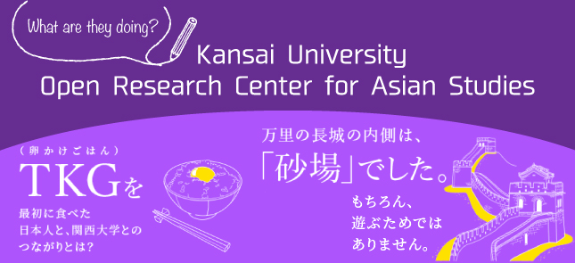 What is East Asian culture studies at Kansai University: KU-ORCAS?