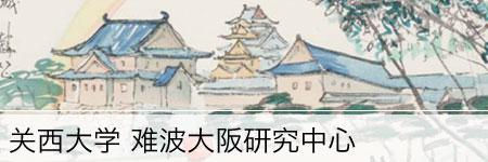 Research Center for Naniwa-Osaka Studies
