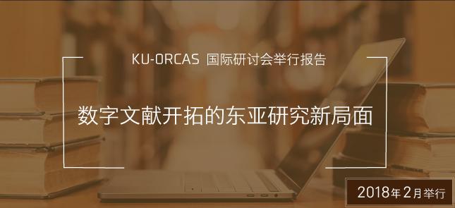2018年KU-ORCAS启动研讨会举办报告