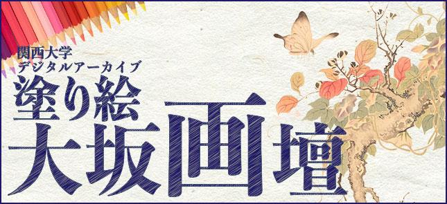 デジタルアーカイブ塗り絵 大阪画壇