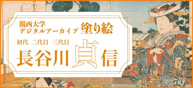 デジタルアーカイブ塗り絵 長谷川貞信