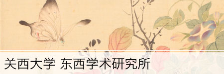 Institute of Oriental and Occidental Studies